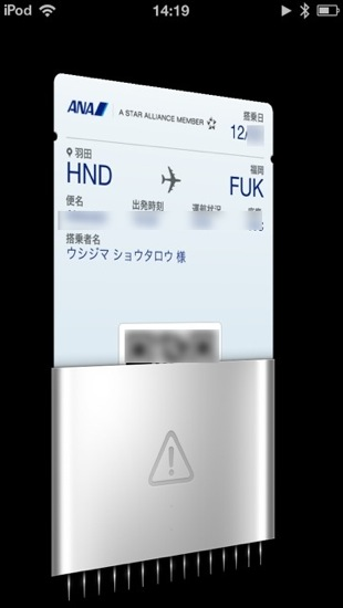 Passbook shredder 4