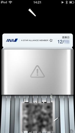 Passbook shredder 5