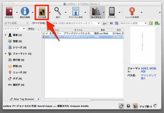 Read jisui books with kindle paperwhite 3
