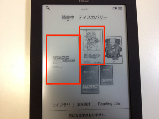 Reading jisui books with kobo 2
