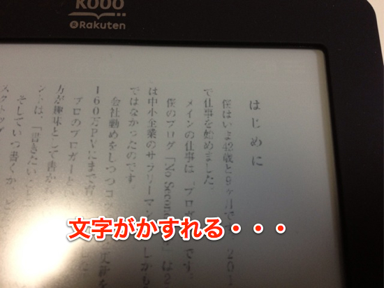 Reading jisui books with kobo 3