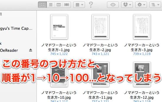 Reading jisui books with kobo 8