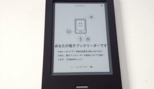 意外とアリ!楽天kobo touchで自炊(電子化)した本を読む手順