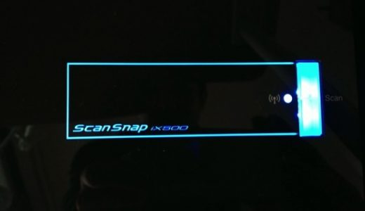 11/30発売!ScanSnap iX500のセットアップ(初期設定)手順
