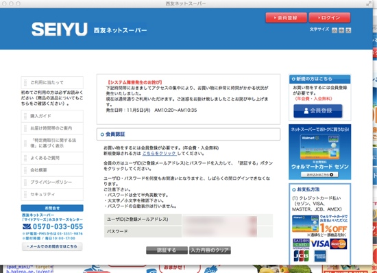 Seiyu net super 1