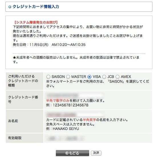 Seiyu net super 10