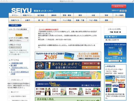 Seiyu net super 3
