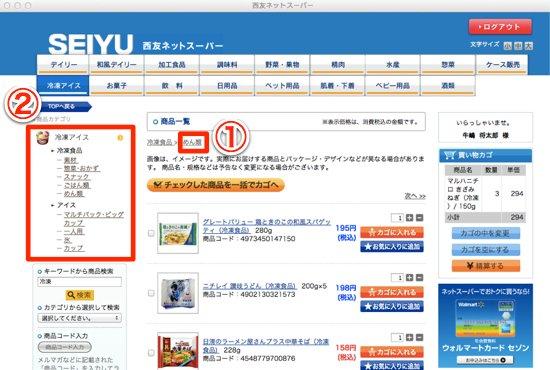 Seiyu net super 4