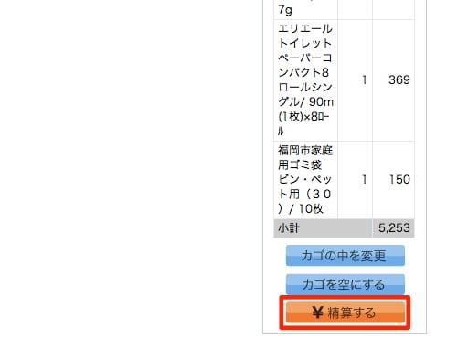 Seiyu net super 7