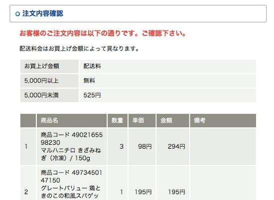 Seiyu net super 9