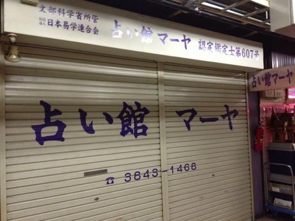 Asakusa underground area 6