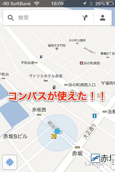 Google maps compass dont move 5