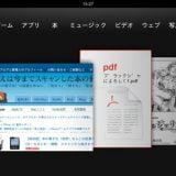 Kindle Fire HDで、デフォルトの検索エンジンをBingから変更する方法