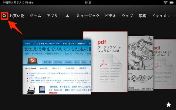 Kindle fire hd change searchengine 1
