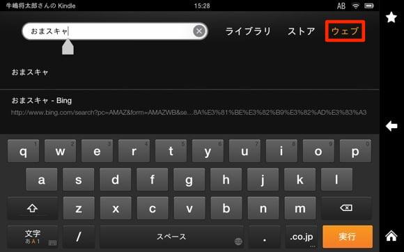 Kindle fire hd change searchengine 2