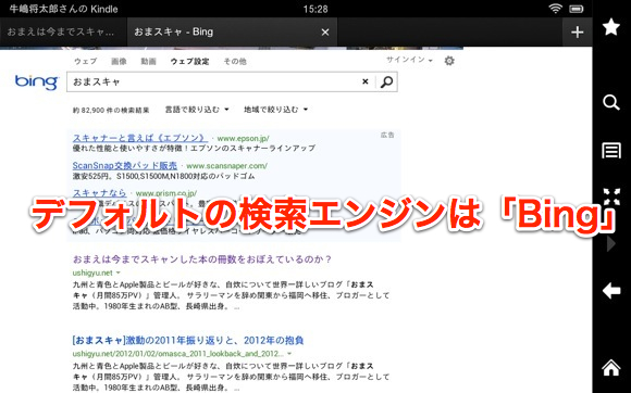 Kindle fire hd change searchengine 3