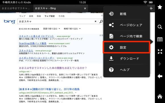 Kindle fire hd change searchengine 4
