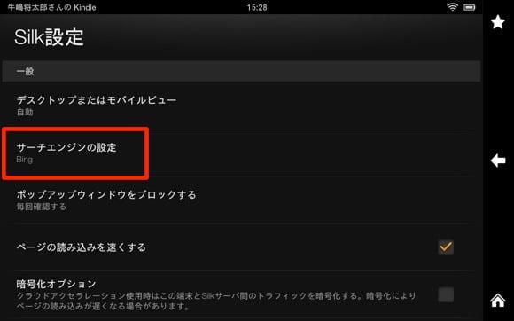 Kindle fire hd change searchengine 5
