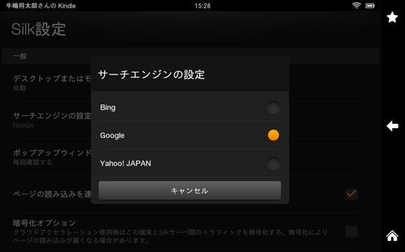 Kindle fire hd change searchengine 6