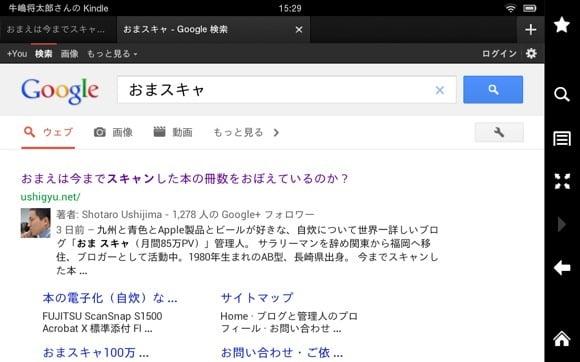 Kindle fire hd change searchengine 7