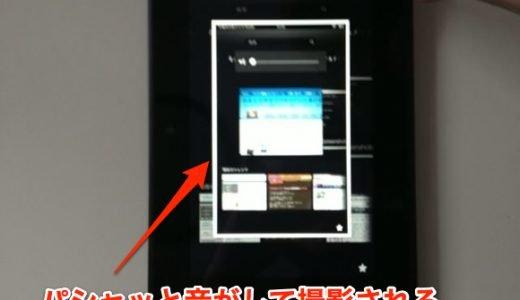 超かんたん!Kindle Fire HDでスクリーンショットを撮影する方法