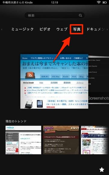Kindle fire hd screenshot 3