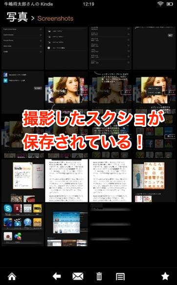 Kindle fire hd screenshot 5
