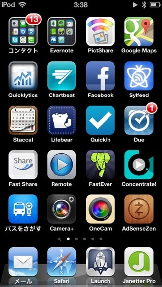 My indispensable apps 2012 title