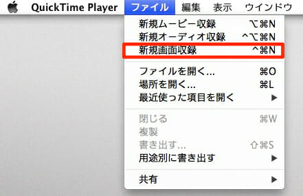 Quicktime player display recording 1