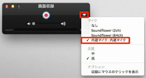 Quicktime player display recording 2