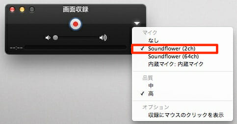 Quicktime player display recording 6
