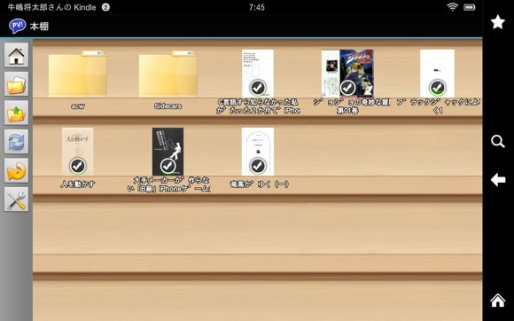 Read jisui books with kindle fire hd 10