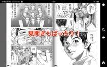 read_jisui_books_with_kindle_fire_hd_13.jpg