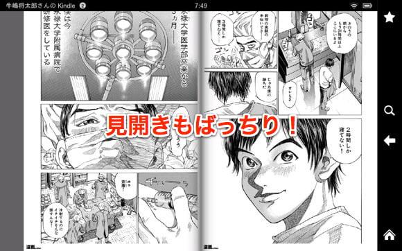 pdf kindle 漫画 変換
