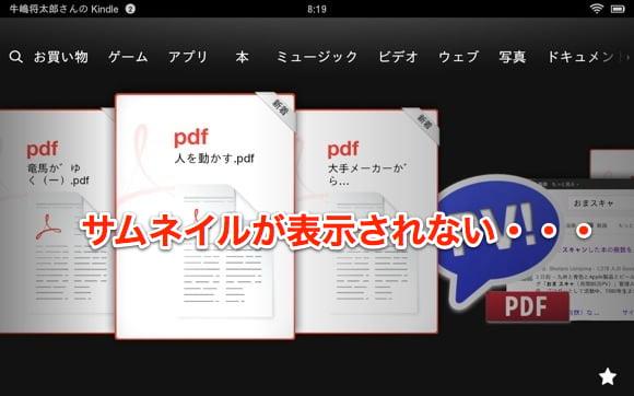 Read jisui books with kindle fire hd 2