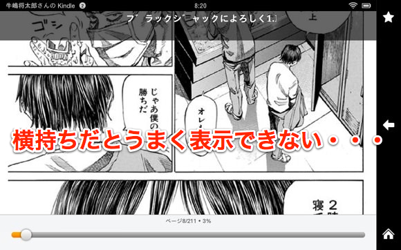 Read jisui books with kindle fire hd 3