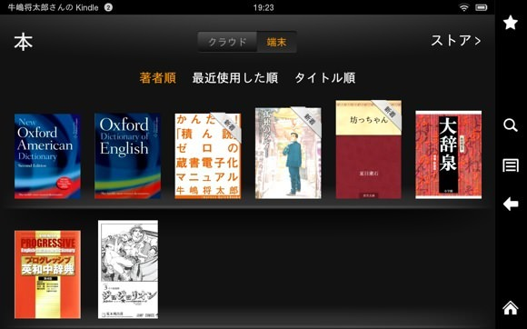 Read jisui books with kindle fire hd 4