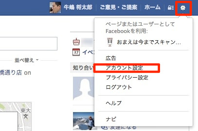 Facebook comfirm my profile 1
