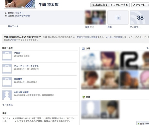 Facebook comfirm my profile 4
