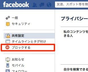 Facebook restriction list 2