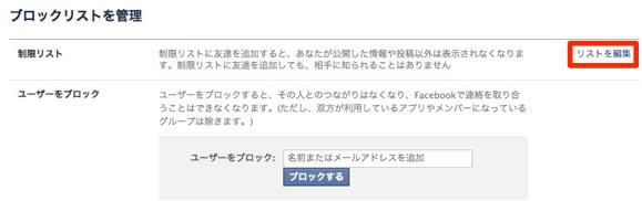 Facebook restriction list 3
