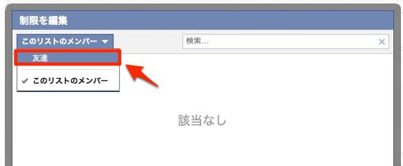 Facebook restriction list 4