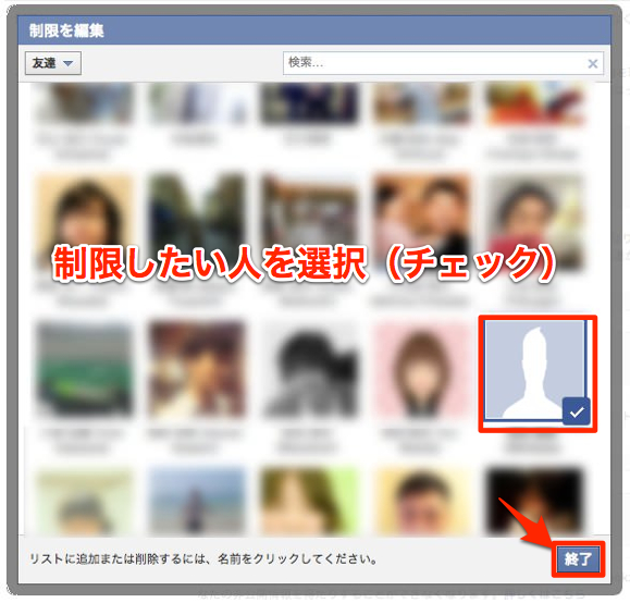 Facebook restriction list 5