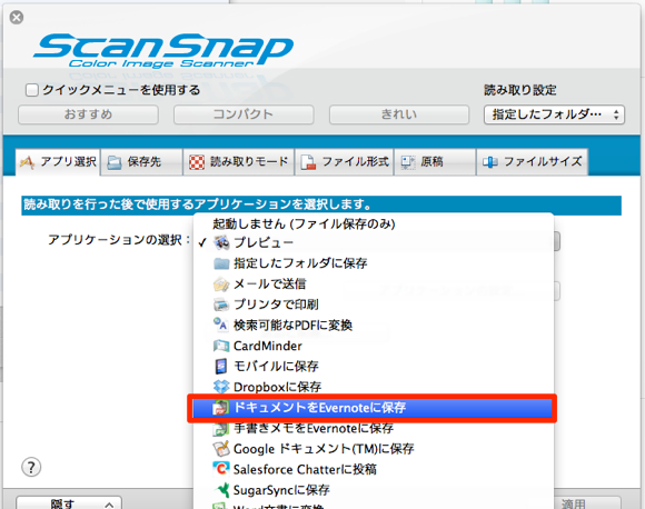 Manage namecard with scansnap ix500 and evernote 1
