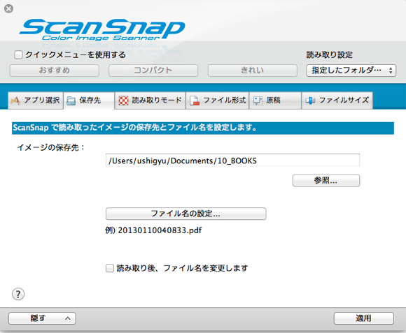 Manage namecard with scansnap ix500 and evernote 2