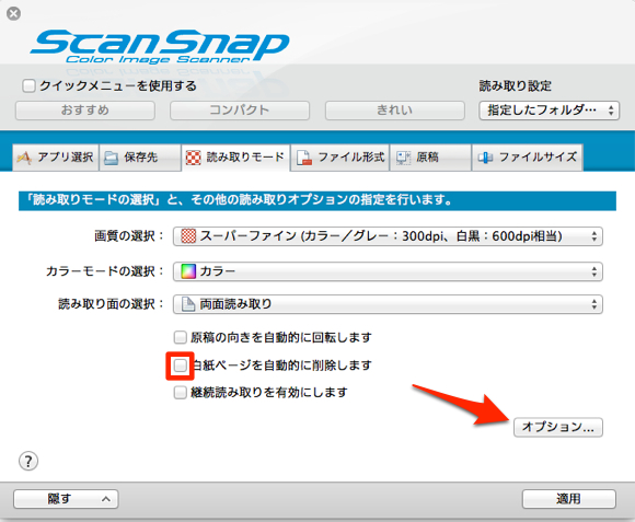 Manage namecard with scansnap ix500 and evernote 3