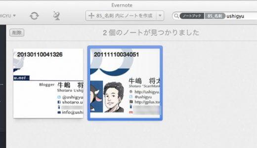 ScanSnap iX500とEvernoteで名刺管理するメリット3つとその具体的手順
