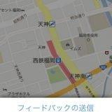 iPhoneのGoogle Mapsアプリで、「フィードバックの送信」をオフにする方法