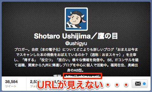 Confirm twitter profile url 1
