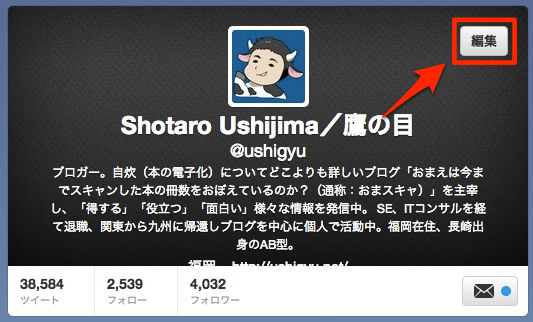 Confirm twitter profile url 2